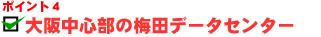 ポイント4 大阪中心部の梅田データセンター