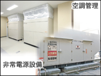 空調管理・非常電源設備
